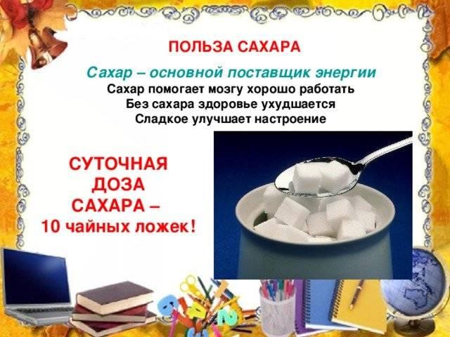 Польза и чем вреден сахар для организма человека