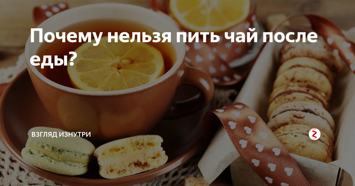 Через сколько можно пить чай после еды: мнение врачей