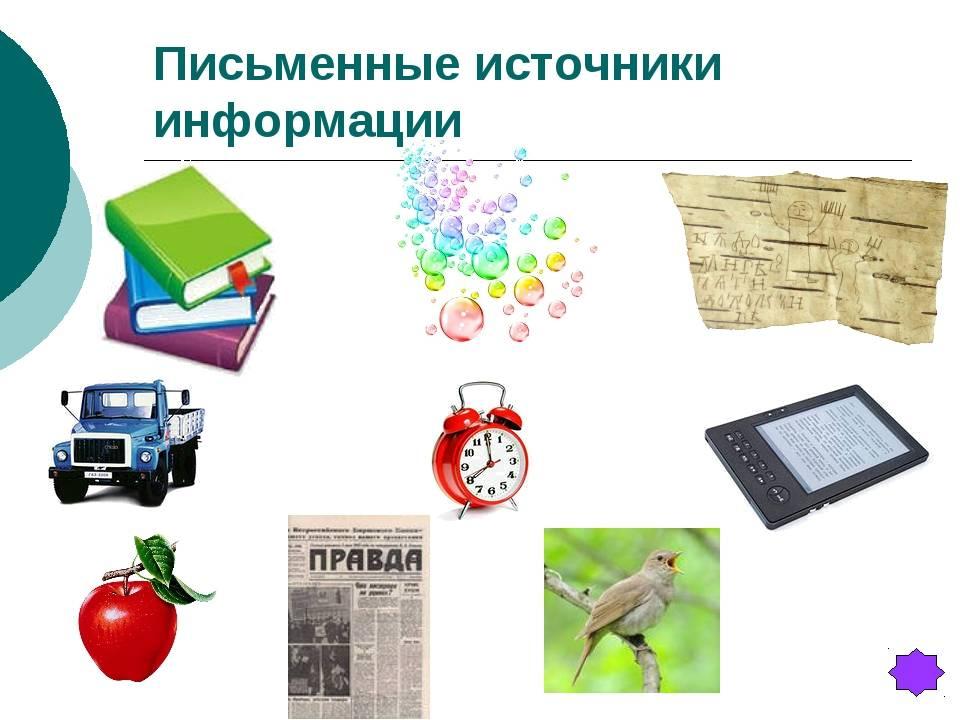 Примеры достоверной информации. достоверные источники информации