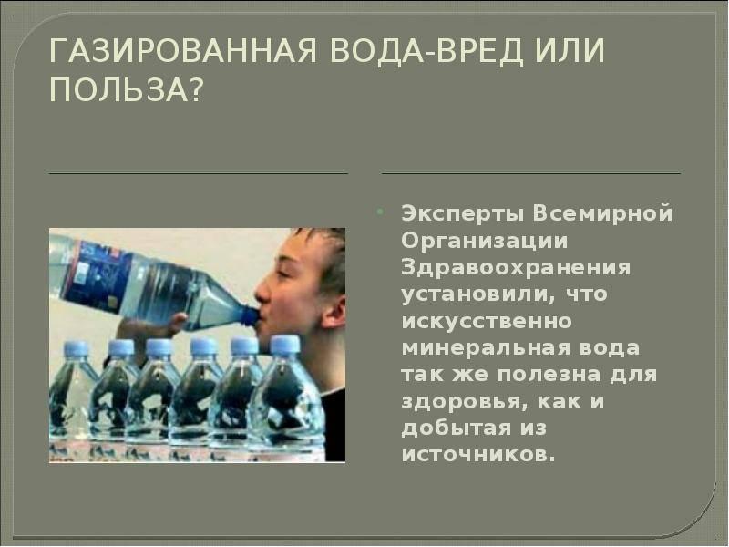 Правила приема, вред и польза газированной минеральной воды