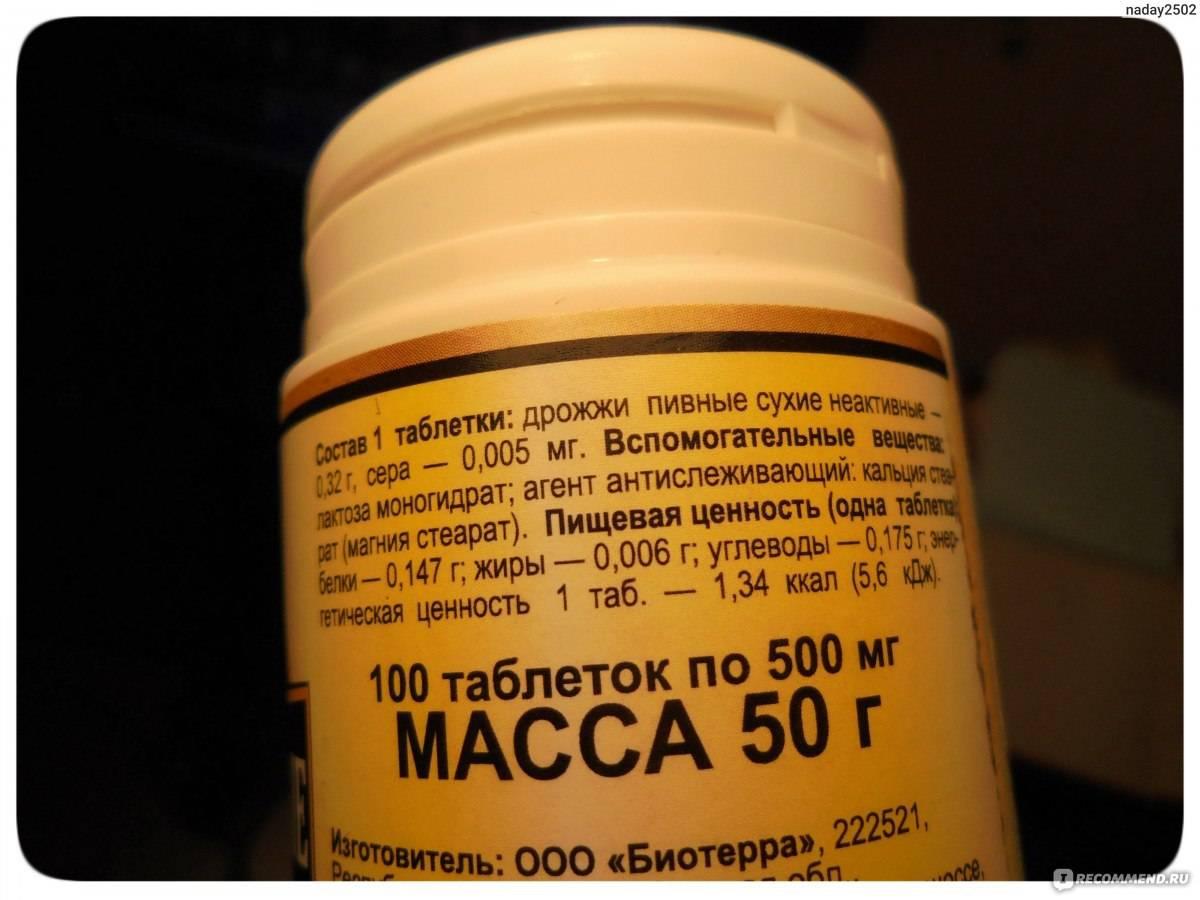 Пивные дрожжи в таблетках — какая польза и вред для мужчин и женщин