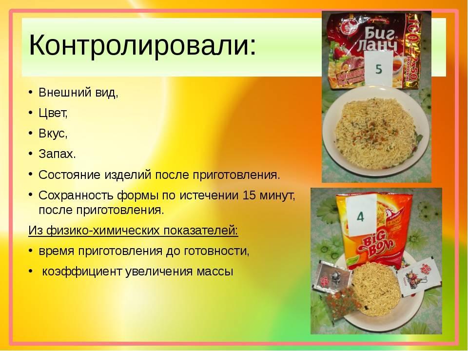 Лапша быстрого приготовления: вред и польза, «домашний» рецепт