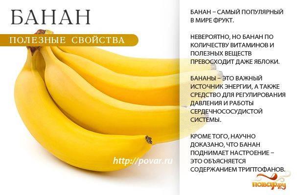 Бананы: польза и вред для организма, состав, калорийность, рецепты