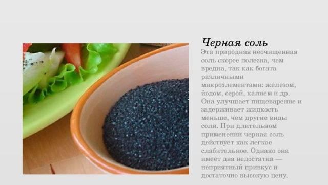 Черная индийская соль: польза и вред