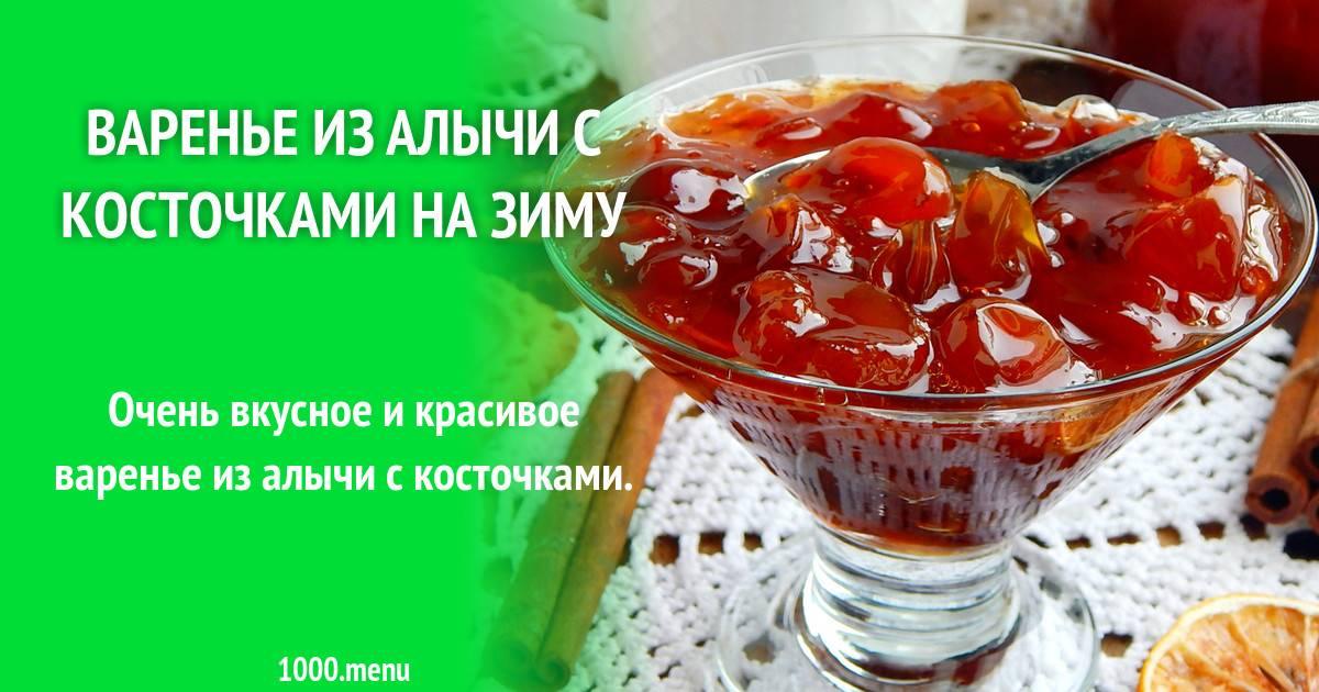 Варенье из алычи 12 лучших рецептов