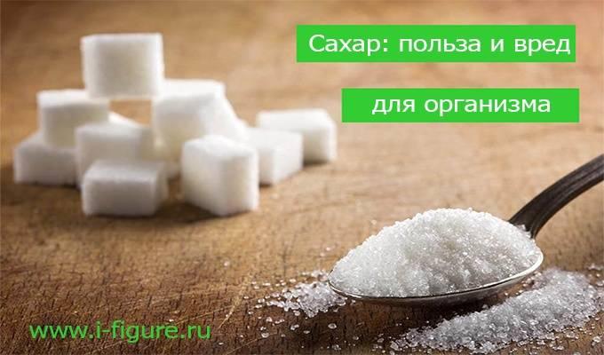 Вред сахара: 13 причин отказаться от сахара