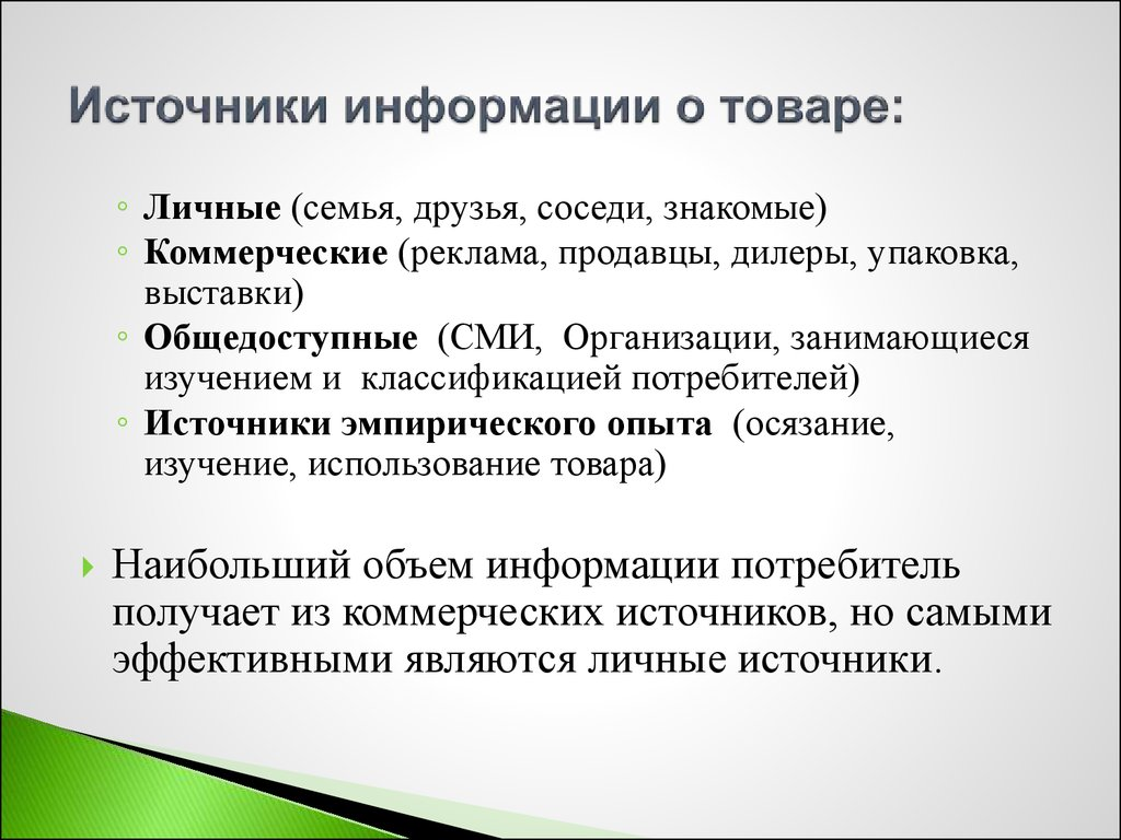 Источники информации в журналистике (по учебникам кима, лазутиной, рэндалла, кузнецова, колесниченко)