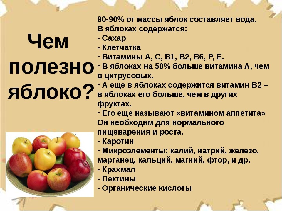 Яблоки при беременности — самые полезные фрукты