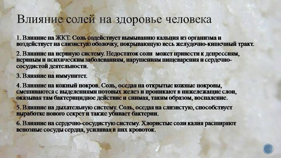Какой вред причиняет организму соль?