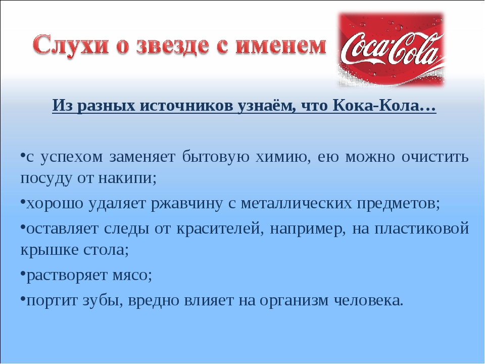 Вред и польза кока-колы для организма человека