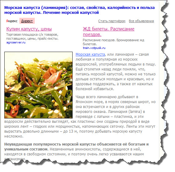 Польза и вред морской капусты для организма