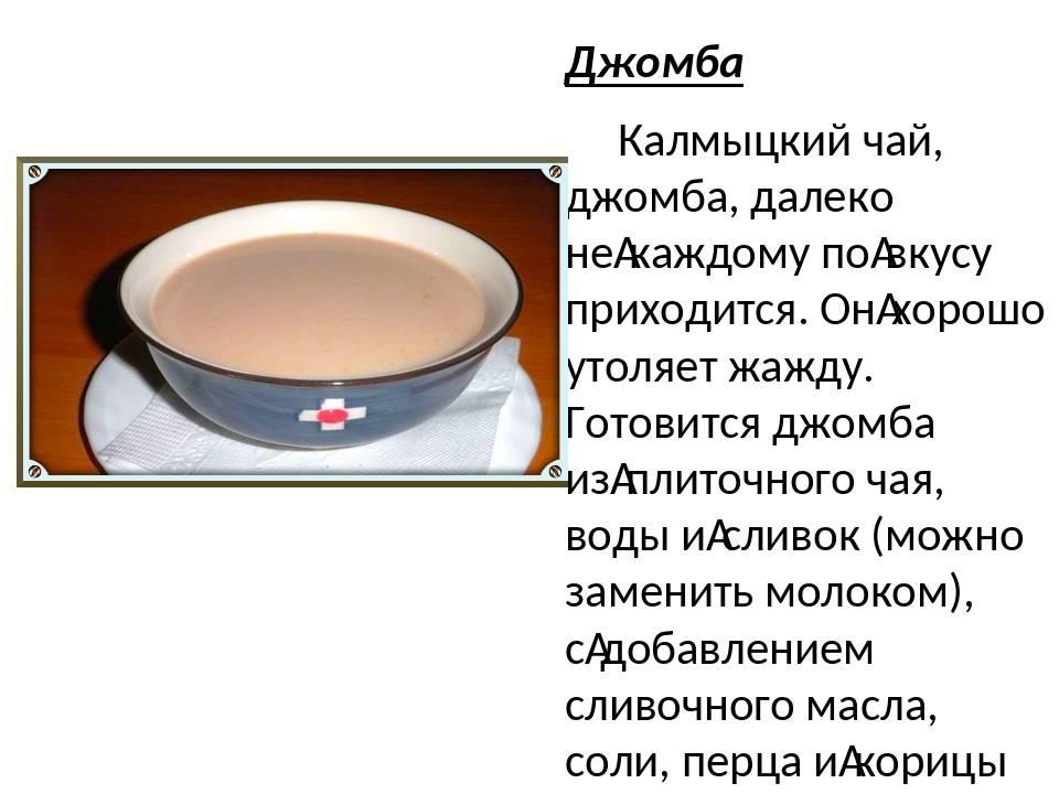 Калмыцкий чай (джомба)