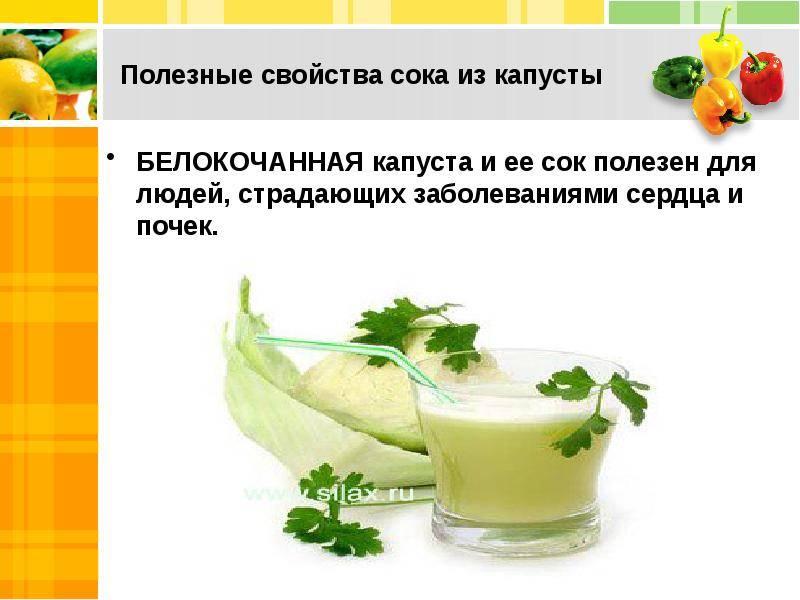 Капустный сок: польза, вред и как правильно принимать