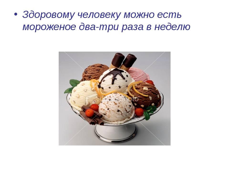 Чем полезно и вредно мороженое? борьба добра и зла!