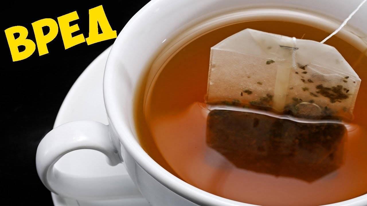 Почему чай в пакетиках опасен для здоровья?