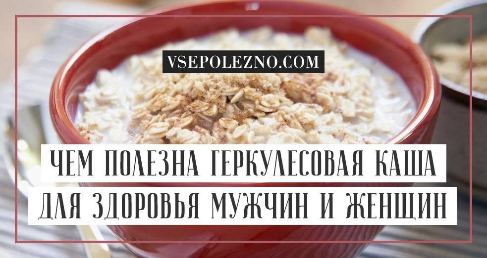 Польза и вред овсяной каши на молоке и воде: надо ли есть по утрам?