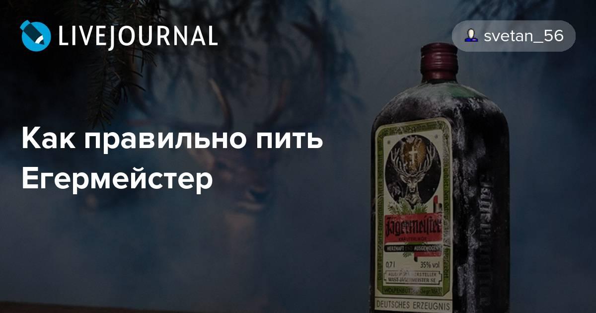 Как пить «егермейстер»