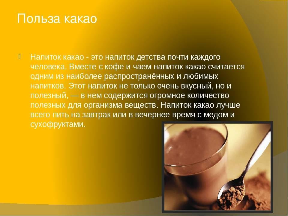 Так ли вреден шоколад?