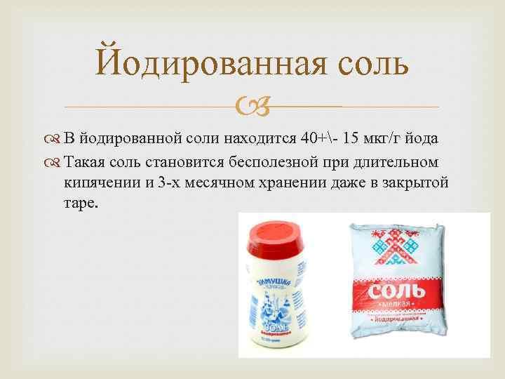 Йодированная соль: полезные свойства и противопоказания