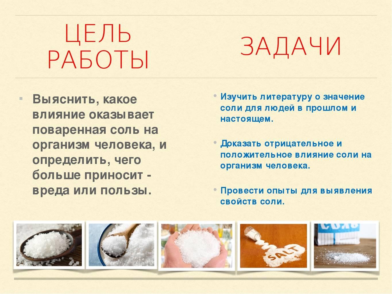 Соль йодированная польза и вред