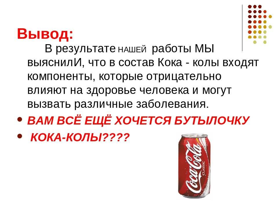 """Чем вредна """"кока-кола""""? химический состав """"кока-колы"""". влияние """"кока-колы"""" на организм"""