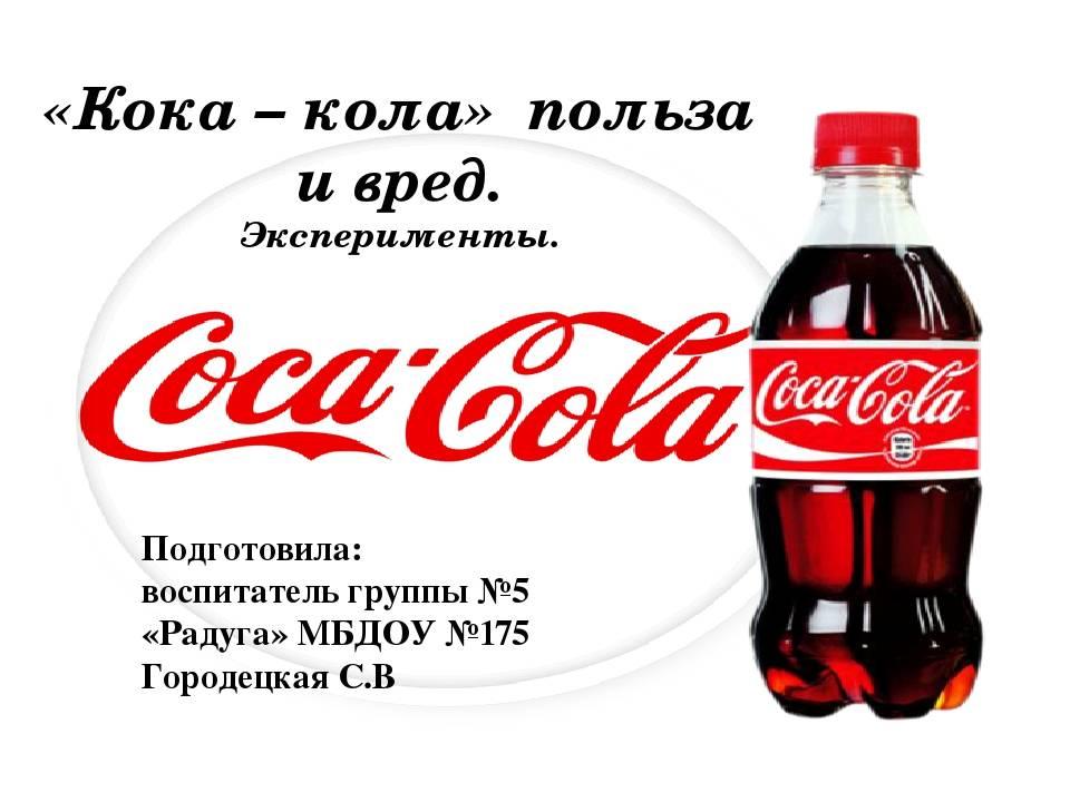 Чем вредны кока-кола и все газированные напитки