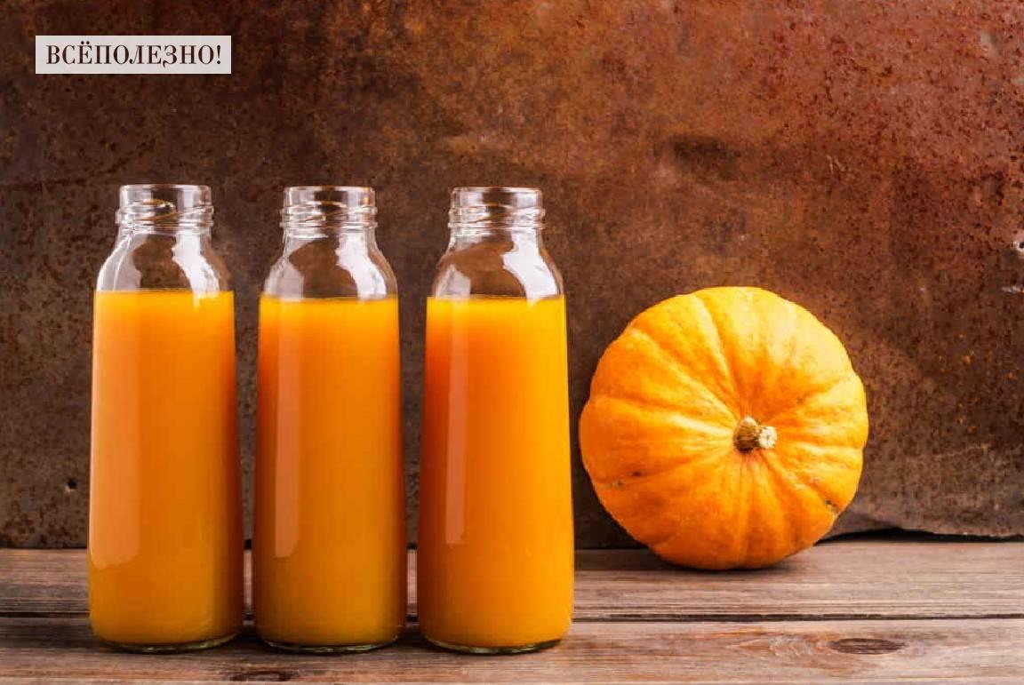 Как принимать тыквенный сок, его польза и вред