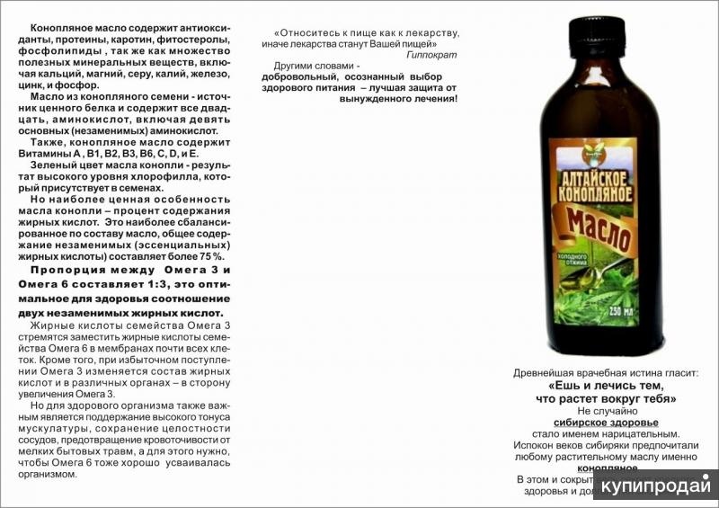 Как принимать конопляное масло с пользой для организма человека и без вреда