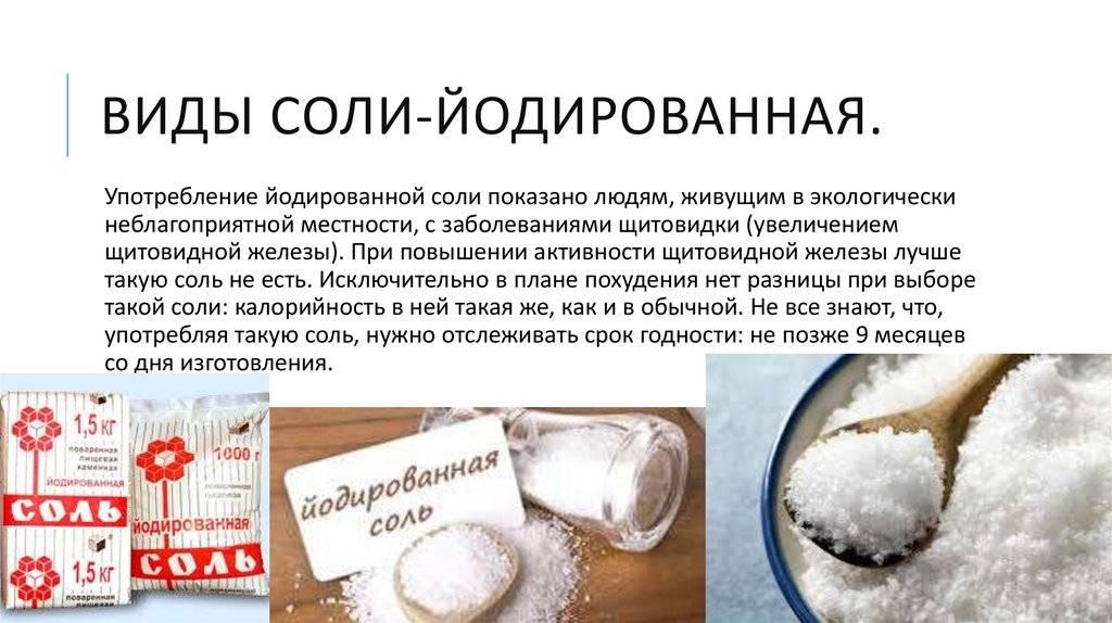 5 граммов соли - вред или польза, яд или лекарство