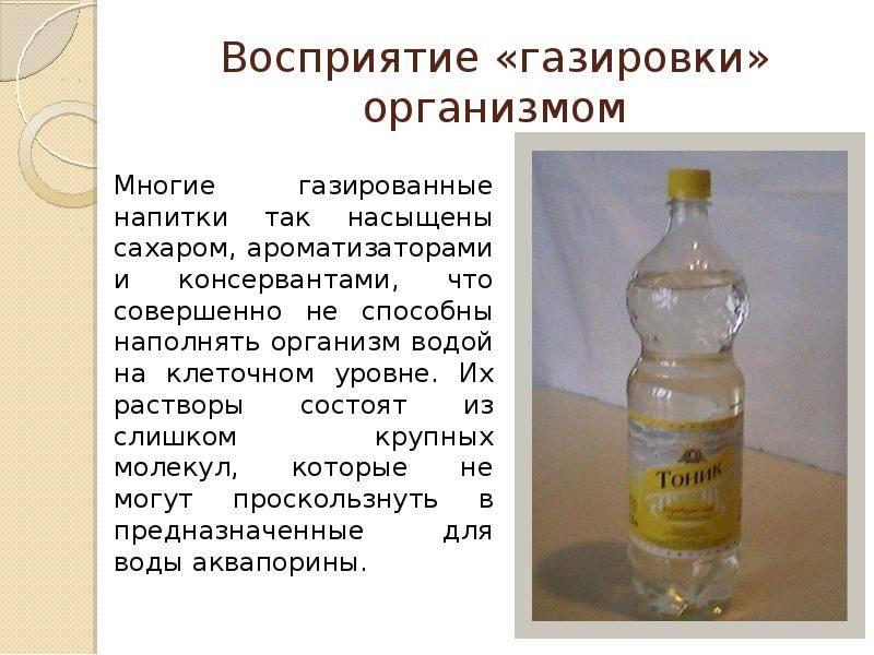 Газированная вода — вред или польза для организма? можно ли пить ее при похудении?