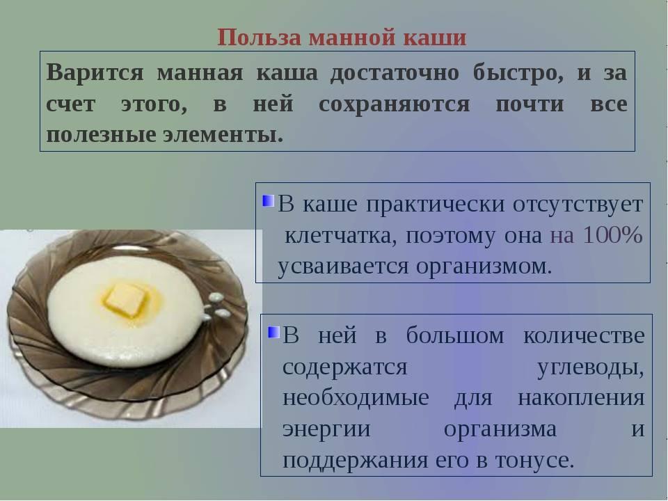 Как варить манную кашу: 3 самых лучших рецепта с фото