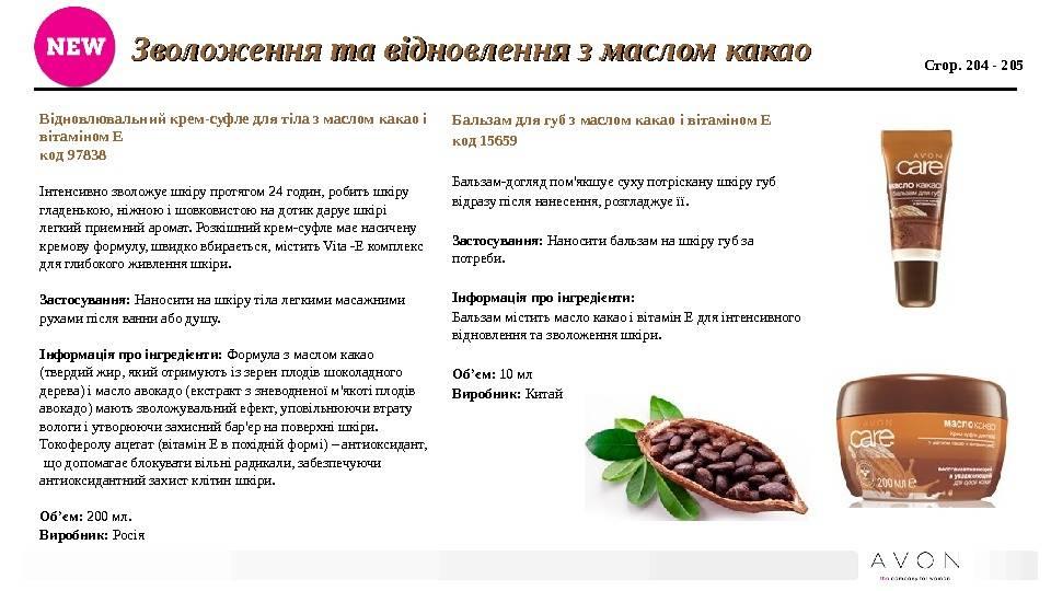 Масло какао, польза и вред продукта, применение в медицине и косметологии