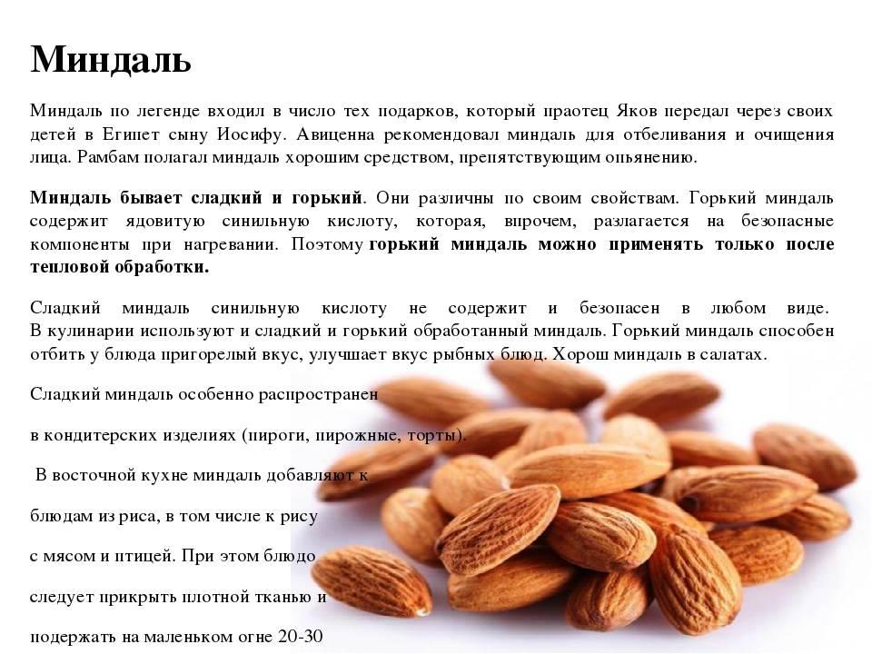 Вкусный и питательный миндаль — в чем польза и вред для женщин? интересные факты, рецепты для здоровья