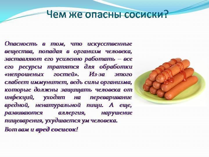 Вред колбасы — как колбаса и сосиски вредят здоровью человека?