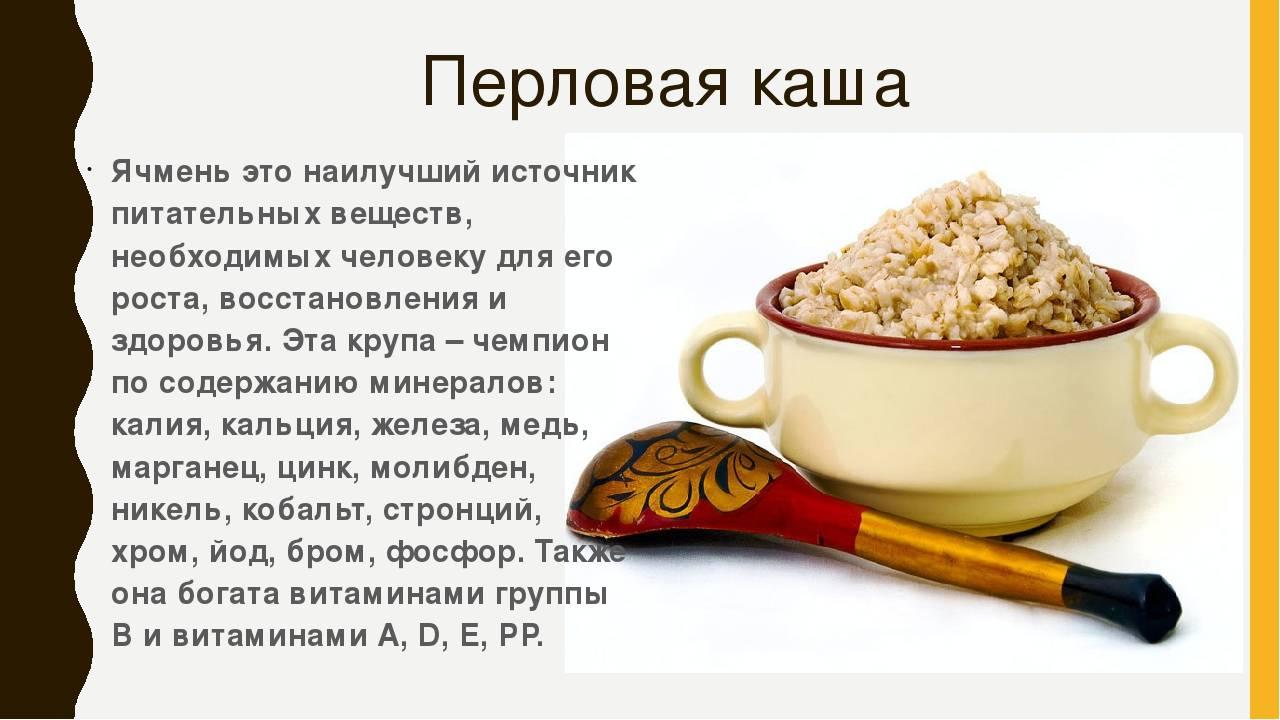 Перловая крупа: польза для организма, состав, вкусные блюда на заметку
