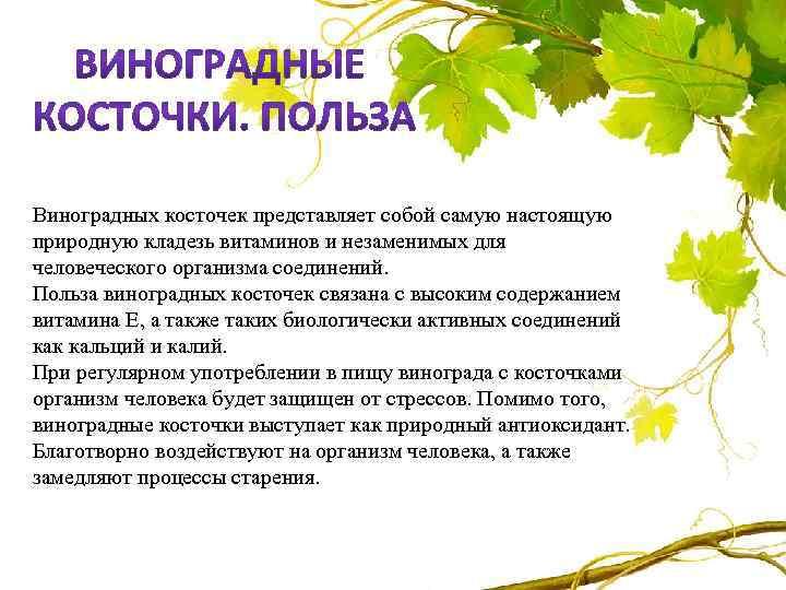 Вред винограда