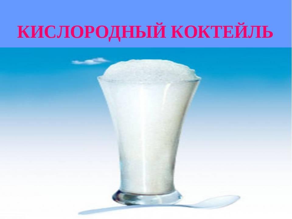 Кислородный коктейль, что это такое, миф о пользе