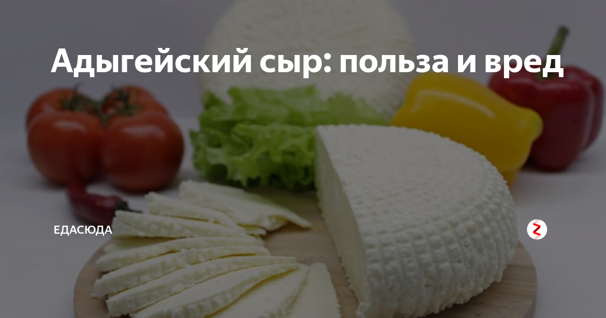 Вред и польза адыгейского сыра