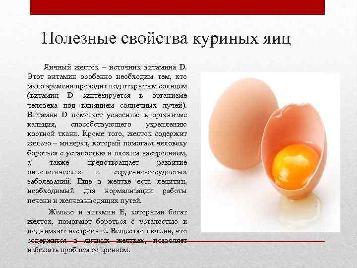 Яйца всмятку: польза и вред