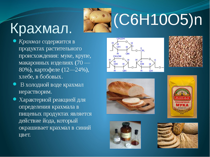 Картофельный крахмал – полезные свойства