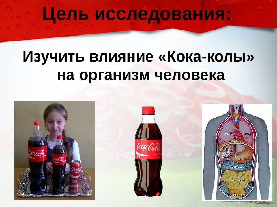 Вред или польза кока-колы