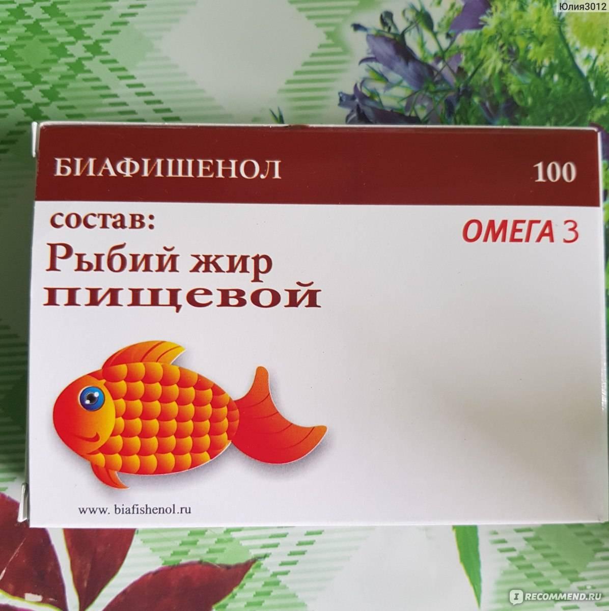 Польза и вред рыбьего жира