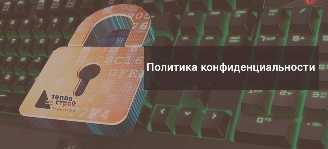 Политика конфиденциальности для веб-сайта