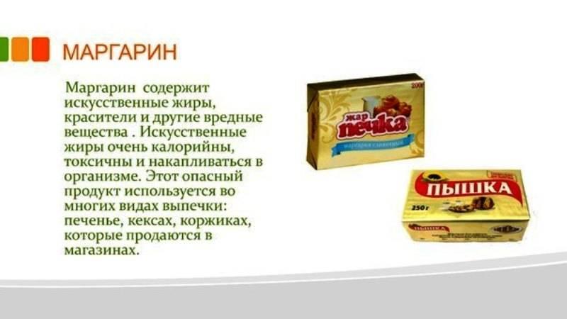 Вред маргарина
