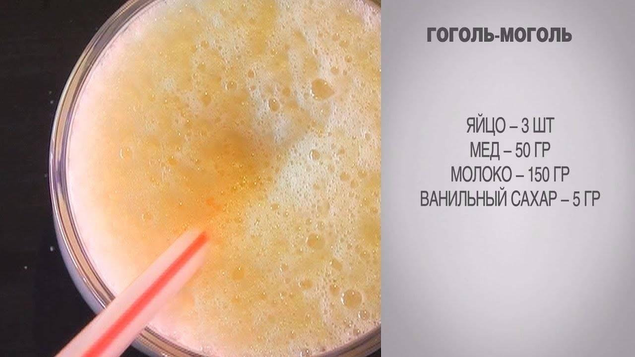 Гоголь-моголь от кашля – рецепт