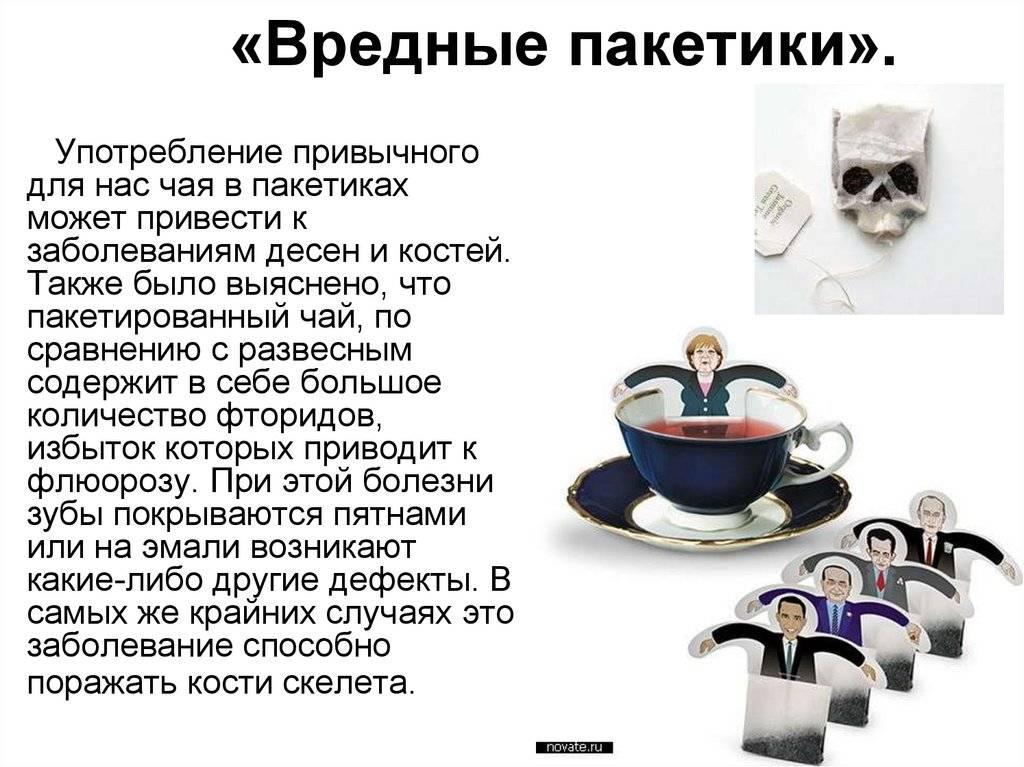 Свойства чая: польза и вред для человека