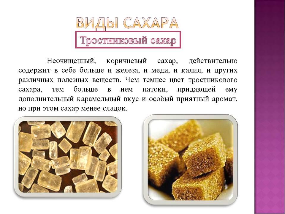 Польза тростникового сахара, правила употребления, возможный вред для здоровья