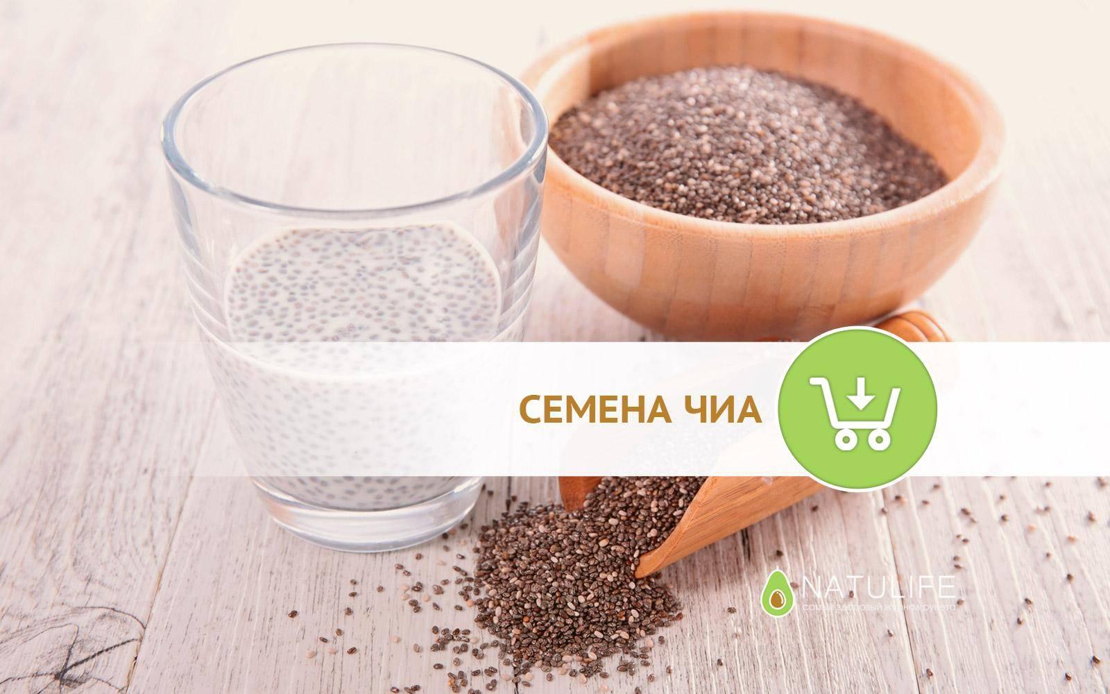 Свойства, польза, как употреблять семена чиа