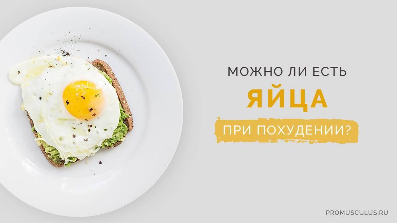 Когда Можно Есть Яйца Во Время Диеты. Мгновенное похудение с помощью яиц: меню, отзывы