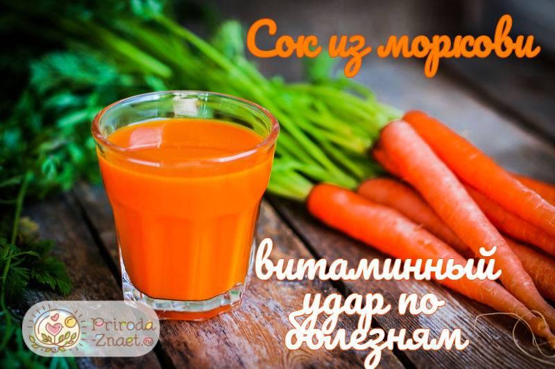 Польза и вред морковного сока для организма. сколько морковного сока давать ребенку
